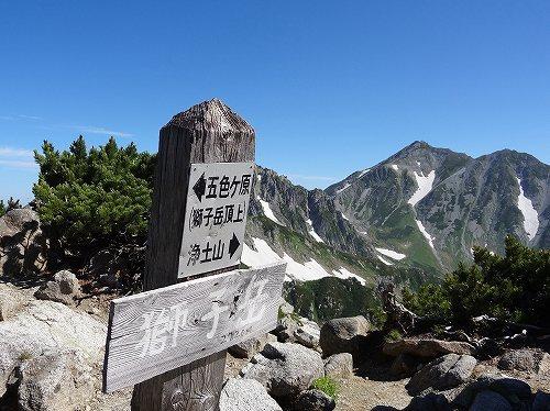 12獅子岳山頂13.jpg