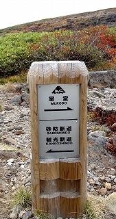 15砂防・観光分岐.jpg