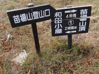 25和田小屋登山口.jpg