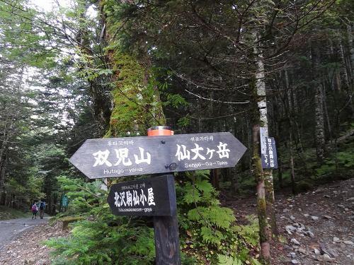49北沢峠登山口.jpg